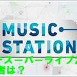 Mステスーパーライブ2017の出演者!曲順も!ジャニーズ枠にも注目!