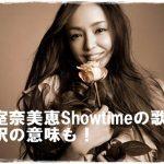 安室奈美恵Showtime(監獄のお姫様 主題歌)の歌詞!和訳の意味も!