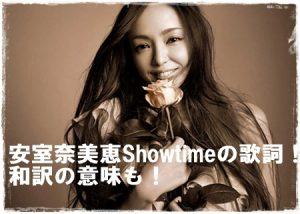安室奈美恵Showtime(監獄のお姫様 主題歌)の歌詞!和訳の意味も!1