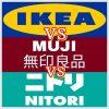 IKEA(イケア)vs無印vsニトリを徹底比較!収納・本・ベッドの比較結果