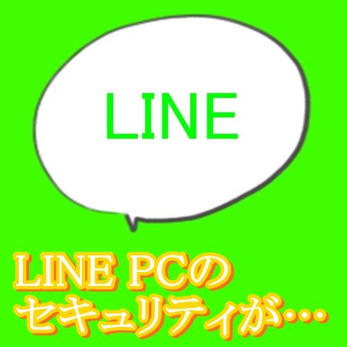 LINEのPC版が怖い…他人のアカウントでも同期が?セキュリティは?