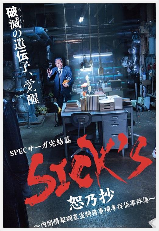 sick's恕乃抄(ケイゾク&SPECの続編)の出演者!当麻&瀬文の現在は?2