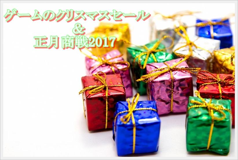 ゲームのクリスマスセール&正月商戦2017!売り上げや人気商品も1