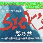 sick's恕乃抄(ケイゾク&SPECの続編)の出演者!当麻&瀬文の現在は?