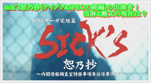 sick's恕乃抄(ケイゾク&SPECの続編)の出演者!当麻&瀬文の現在は?1