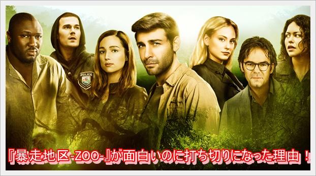 『暴走地区-ZOO-』が面白いのに打ち切りになった理由!あらすじネタバレも1