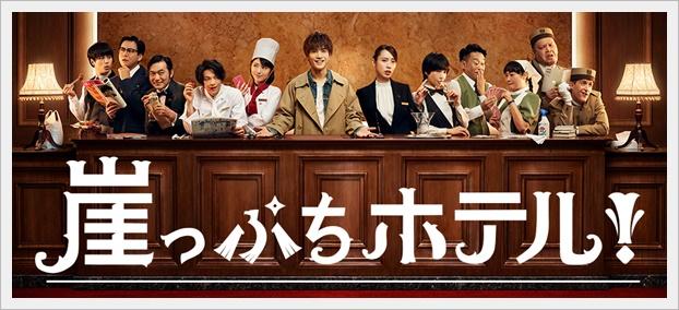 崖っぷちホテルのドラマの公開日&あらすじは?視聴率は10%超え?2