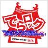 でらロックフェスティバル2019!会場(ライブハウス)や歴代グッズも!1