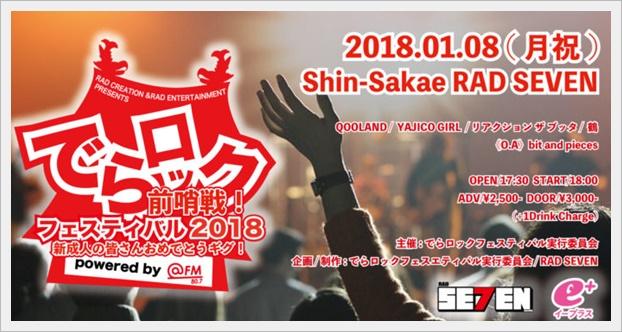 ロックフェス2019!名古屋&岐阜で開催するのは?楽しみ方・必需品も!3