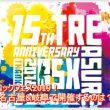 ロックフェス2019!名古屋&岐阜で開催するのは?楽しみ方・必需品も!1