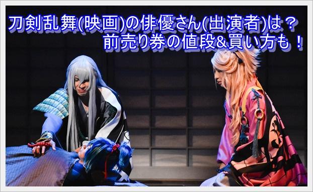 刀剣乱舞(映画)の俳優さん(出演者)は?前売り券の値段&買い方も!3