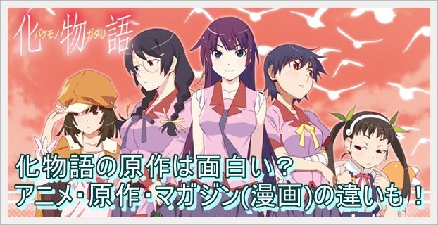 化物語の原作は面白い?アニメ・原作・マガジン(漫画)の違いも!3