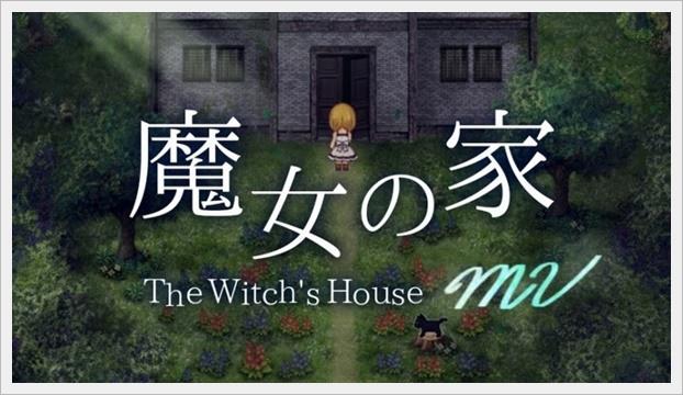 魔女の家は可愛いけどかわいそう!隠し要素や隠し部屋はあるの?3