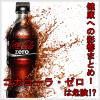 コカコーラゼロが危ないって本当?成分の危険性や健康への影響!